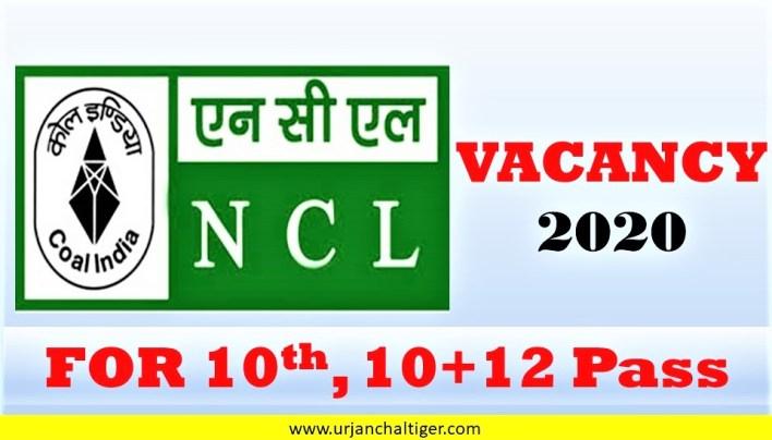 NCL VACANCY 2020: 10वीं व 12वीं पास के लिए सुनहरा मौका, सरकारी नौकरी,न परीक्षा न इंटरव्यू