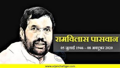 Photo of नही रहे केंद्रीय मंत्री राम विलास पासवान, बेटे चिराग ने दी जानकारी