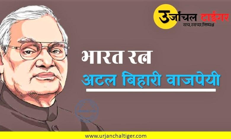 Photo of Atal Bihari Vajpayee : मैं पत्रकार होना चाहता था, बन गया प्रधानमंत्री
