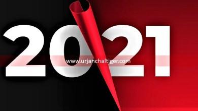 Photo of Happy New Year 2021 : इन संदेशों के साथ अपनों को भेजें नववर्ष की शुभकामनाएं