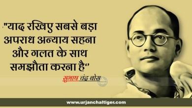Photo of Netaji Subhash Chandra Bose : क्यों नेताजी का जीवन और मृत्यु आज तक बना हुआ है रहस्य