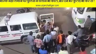 Photo of मास्क नहीं लगाने पर पुलिस ने चलान भी काटा,और दम भर कुटाई भी कर दी !
