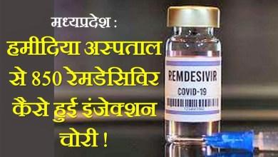 Photo of मध्यप्रदेश : कैसे हुई हमीदिया अस्पताल से 850 रेमडेसिविर इंजेक्शन चोरी !