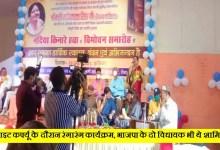 Photo of नाइट कर्फ्यू के दौरान रंगारंग कार्यक्रम, भाजपा के दो विधायक भी थे शामिल।