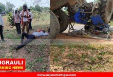 Photo of SINGRAULI BREAKING: अनियंत्रित ट्रैक्टर पलटी चालक समेत तीन युवक गम्भीर रूप से घायल