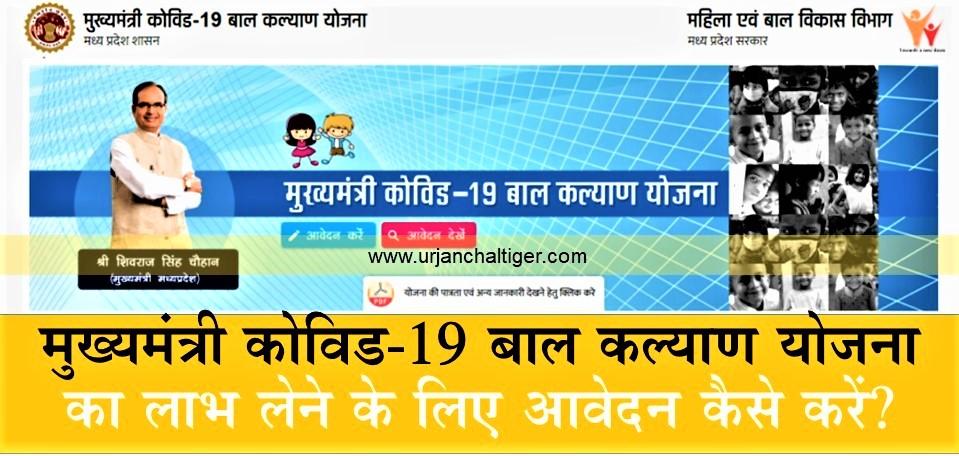 मुख्यमंत्री कोविड-19 बाल कल्याण योजना का लाभ लेने के लिए आवेदन कैसे करें?
