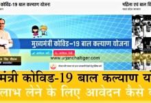 Photo of मुख्यमंत्री कोविड-19 बाल कल्याण योजना का लाभ लेने के लिए आवेदन कैसे करें?