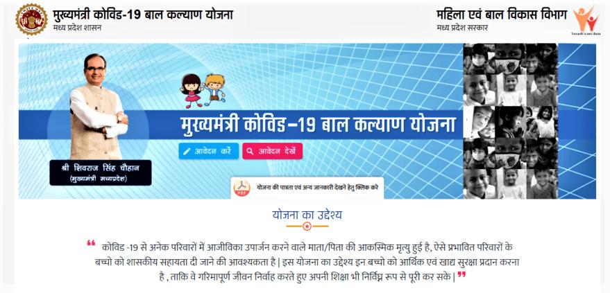 मुख्यमंत्री कोविड-19 बाल कल्याण योजना