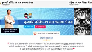 Photo of मुख्यमंत्री कोविड-19 बाल कल्याण योजना,अनाथ बच्चों के लिए दोहरा मापदंड क्यों ?