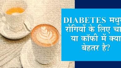 Photo of DIABETES मधुमेह रोगियों के लिए चाय या कॉफी में क्या बेहतर है?