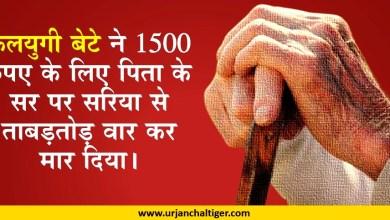 Photo of कलयुगी बेटे ने 1500 रुपए के लिए पिता के सर पर सरिया से ताबड़तोड़ वार कर मार दिया।