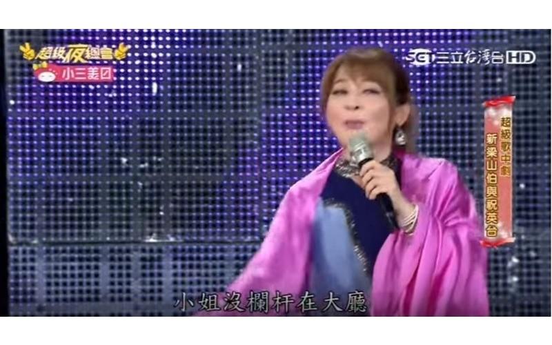 王彩樺爆笑詮釋《新梁山伯與祝英臺》 一句「小姐沒欄桿」讓觀眾全笑翻XDD