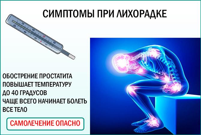 Бывает ли температура при хроническом простатите семена тыквы для лечения простатита