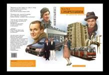 Ursynów od 1977 do 2010 rok po roku. Wydarzenia, zdjęcia, historie. Autor: Maciej Mazur, Wydawnictwo Myśliński, Warszawa 2010.