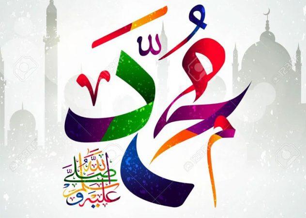 Muhamedi (a.s), profeti i mëshirës