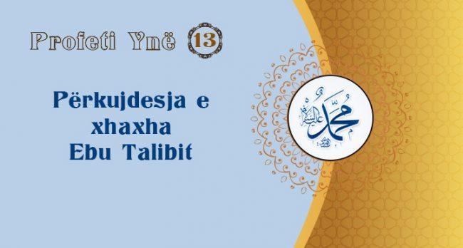 Profeti Ynë (13) – Përkujdesja e xhaxha Ebu Talibit