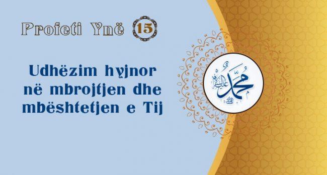Profeti Ynë (15) – Udhëzim hyjnor në mbrojtjen dhe mbështetjen e Tij