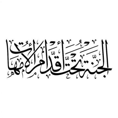 Dashuria e Profetit Muhamed (s.a.s.) për nënën