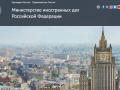 Когда откроется граница России. МИД РФ. Полезные ссылки