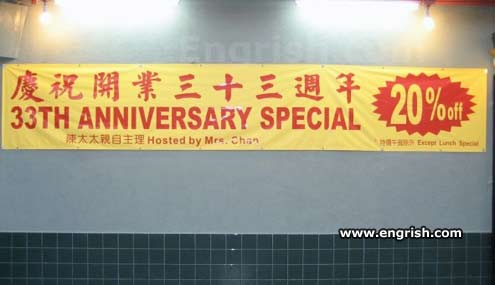 33th anniversary special
