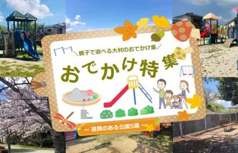 大村市おでかけ特集~遊具がある公園5選~