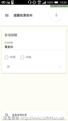 Google Now 也可以幫你設鬧鐘、新增提醒、打開 App 囉! 02