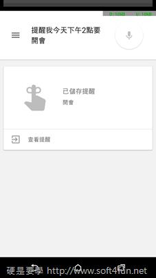 Google Now 也可以幫你設鬧鐘、新增提醒、打開 App 囉! 07