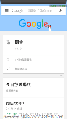 Google Now 也可以幫你設鬧鐘、新增提醒、打開 App 囉! 10