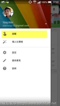Google Now 也可以幫你設鬧鐘、新增提醒、打開 App 囉! 12