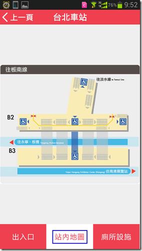 台北捷運無障礙電梯、廁所、出入口資訊方便查(Android) 2014-08-02-09.52.13_thumb