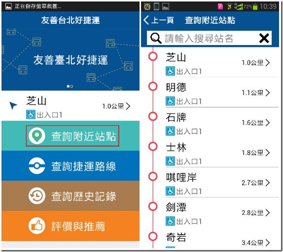 台北捷運無障礙電梯、廁所、出入口資訊方便查(Android) kkplay3c-0802-2_thumb
