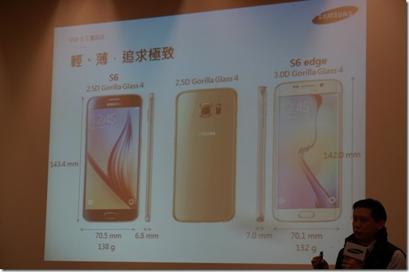 Samsung Galaxy S6、S6 Edge 體驗會-極盡完美,超越未來 S6-5_thumb