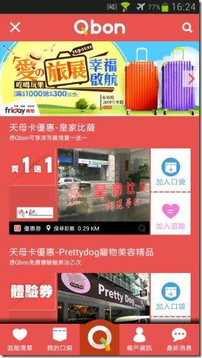 全新 Android 手機娛樂 App 下載中心:friDay APP助手 kkplay3c-firday-app-10_thumb
