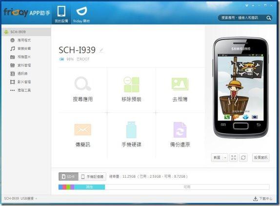 kkplay3c-firday app-13