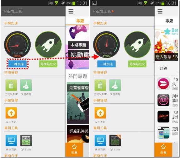 全新 Android 手機娛樂 App 下載中心:friDay APP助手 kkplay3c-firday-app-3_thumb