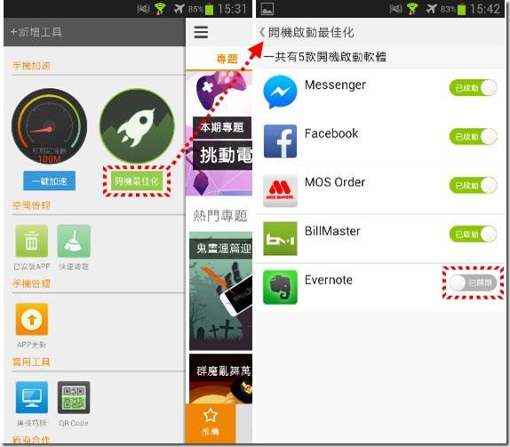 全新 Android 手機娛樂 App 下載中心:friDay APP助手 kkplay3c-firday-app-4_thumb