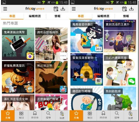 全新 Android 手機娛樂 App 下載中心:friDay APP助手 kkplay3c-firday-app-5_thumb