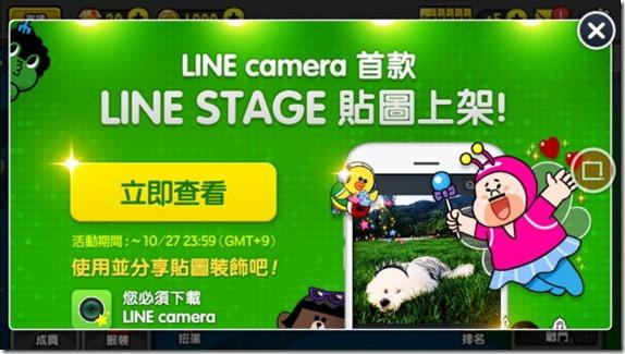 LINE STAGE節奏擂台 (10/26前送專屬LINE camera貼圖) kkplay3c-linestage-7_thumb