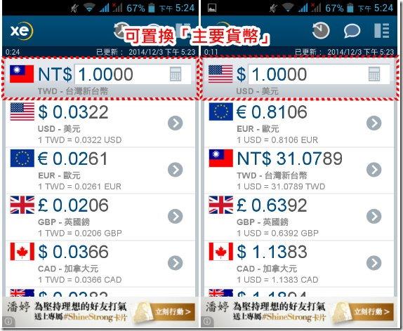 出國換匯、投資賺錢小幫手 - XE Currency kkplay3c-XE-Currency-1_thumb