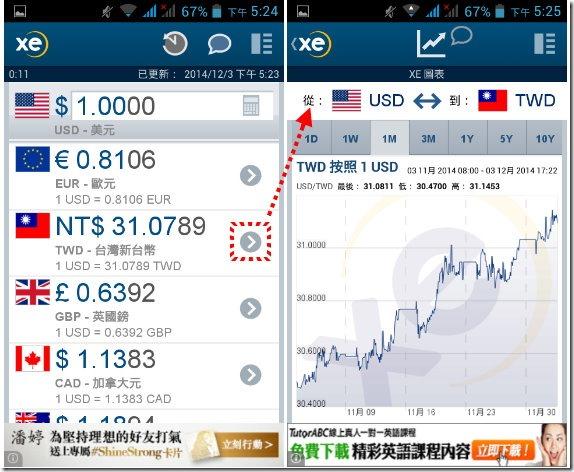出國換匯、投資賺錢小幫手 - XE Currency kkplay3c-XE-Currency-3_thumb