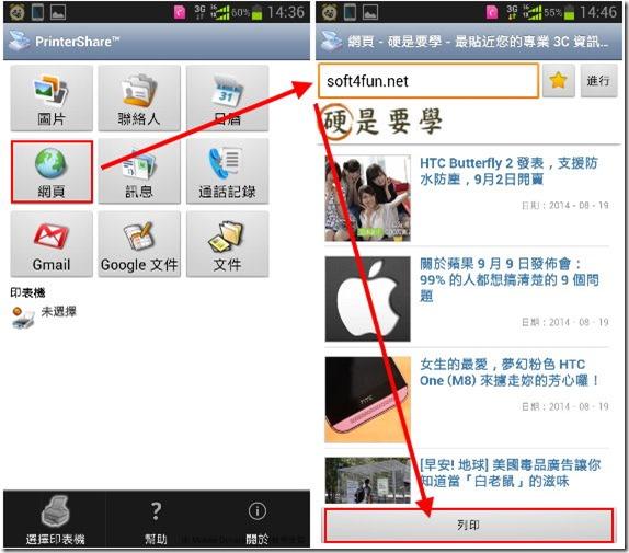 PrinterShare:無論身在何處,隨時列印你的重要文件 kkplay3c-0819-10_thumb