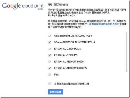 PrinterShare:無論身在何處,隨時列印你的重要文件 kkplay3c-0819-16_thumb
