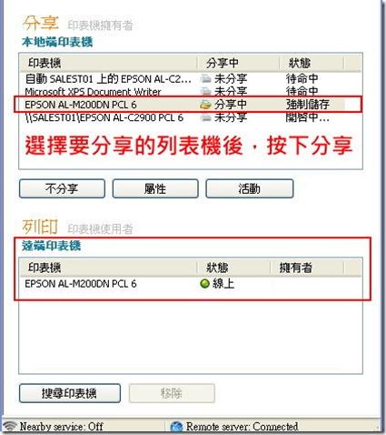 PrinterShare:無論身在何處,隨時列印你的重要文件 kkplay3c-0819-6_thumb
