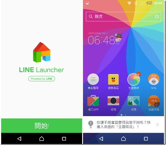 LINE Launcher – 打造個人專屬的手機主題 (Android限定版) LINE-Launcher-1_zpsflcthpe2_thumb