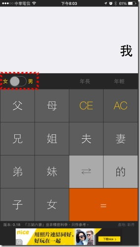 三姑六婆 App – 親戚稱呼計算機,面對陌生親戚不失禮 LITE-2_thumb