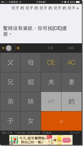 三姑六婆 App – 親戚稱呼計算機,面對陌生親戚不失禮 LITE-6_thumb