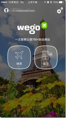 就要給你最便宜的機票和飯店,「Wego」機票和飯店的比價網 wego-1_zps0qwzuief_thumb