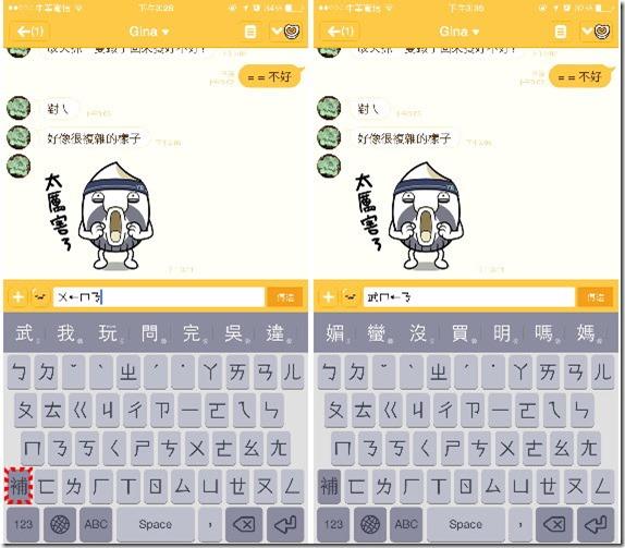 IQQI 快注音,App Store 上台灣本土唯一注音輸入法 IQQI-7_thumb