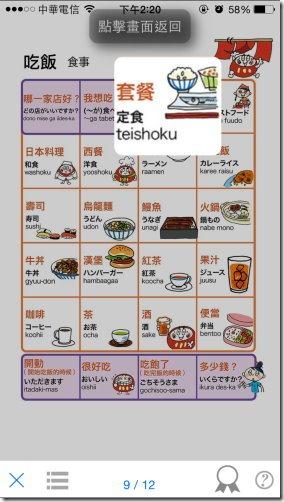 kkplay3c-YUBISASHI-4