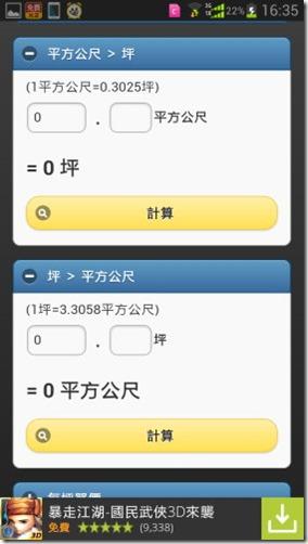 搞不清楚房貸怎麼計算嗎? 2款房貸試算好幫手,輕鬆了解每個月繳多少 (Android) kkplay3c-APP-8_thumb